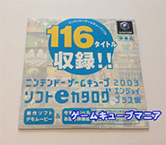 e-Catalog Disc physical cover