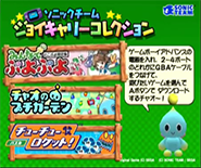 e-Catalog Disc mini-game screen