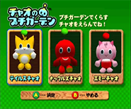 e-Catalog Disc Chao select screen
